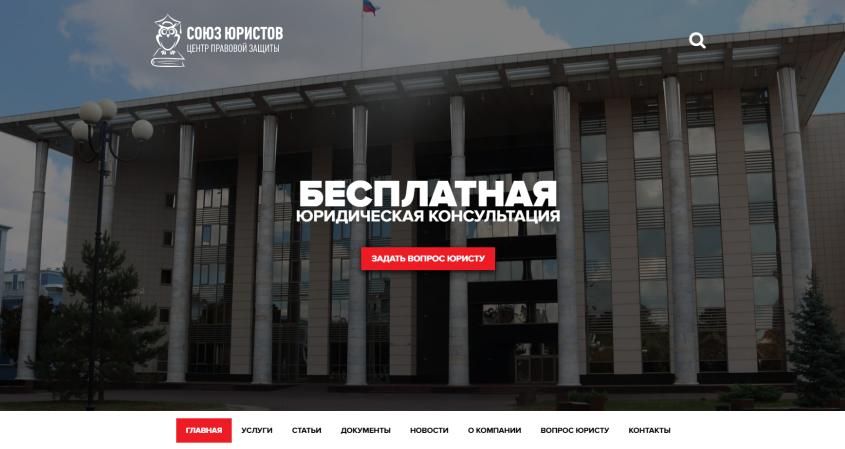 «Союз юристов» — Центр правовой защиты